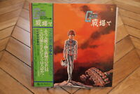 Gundam LP 33t Vinyl OBI OST Anime Manga Japan SKD(H)2015