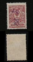 Armenia 1920 SC 123a mint inverted . g2014