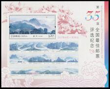 China 2015 35th Best Stamp Popularity Poll Yangtze River souvenir sheet