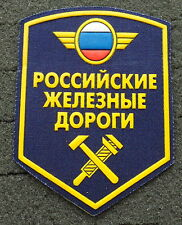 Russian army  RAIL ROAD RAILROAD patch