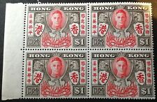 Hong Kong 1946 Block Of 4 $1.00 brown & red Stamps mint mnh