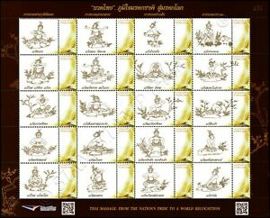 PERSONALIZED SHEET: Heritage Day 2021: Traditional Thai Massage -PS(239)- (MNH)