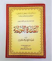 Al Qaida An Norania (Full Colour-Large Size-Heavy) (Children, Learn Quran, Kids)