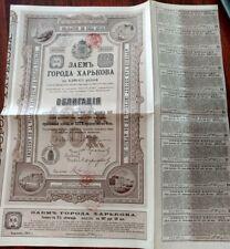 Russian 1911 Ville City Kharkow 187,50 Roubles Coupons UNC Bond Loan Obligation