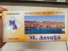 Syros isl Greek Loukoumi Delight Loukoum Lokum Bites Loukoumia Rose Flavor 380gr