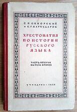 1948 Обнорский Хрестоматия по истории русского языка ч 2 вып 2 bukvar soviet