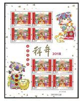 China 2018-2 New Year Greetings - Sheetlet of 8 Stamps in Folder Pack MUH