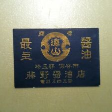 China Matchbox Cover Label Ho Shan Soya Sauce