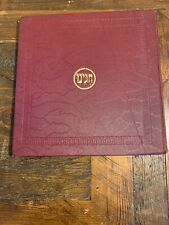 ZEEV RABAN CHAGEINU 1928 NY Bezalel Jewish Art Judaica  Illustrated