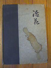 Japanese Flower Arrangement (Ike-Bana), Averill, 1st/3rd, Illus, John Lane, 1914