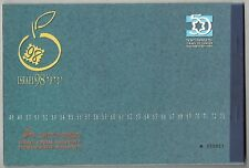 Israel Prestige Booklet Year 1998 Jubilee World Stamp Exhibition