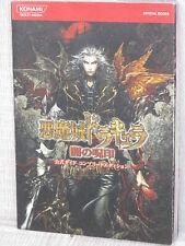 CASTLEVANIA Akumajo Dracula Yami no Juin Guide w/Poster 2006 PS2 Book KM31