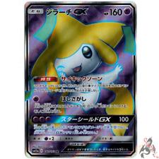 Pokemon Card Japanese - Jirachi GX SR 180/173 SM12a - MINT