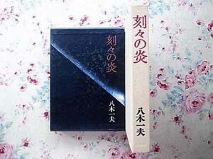 Kazuo Yagi Works Book (1981)