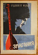 1964 ORIGINAL SOVIET POSTER to Turkmen MOVIE CINEMA «Contest» Mansurov