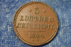 RUSSIA: 1844-EM SCARCE LARGE (38 mm) 3 KOPEKS ABOUT EXTREMELY FINE