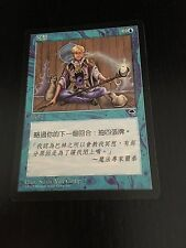 MTG MAGIC TEMPEST MEDITATE (CHINESE MEDITATION) NM