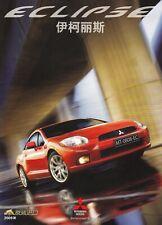 MITSUBISHI ECLIPSE COUPE Sportscar Prospekt Brochure JAPAN 2008 S