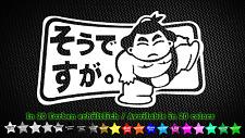Sumo Sticker Adhesivo funny JDM kanji tuning styling anime manga 15cm x 9cm