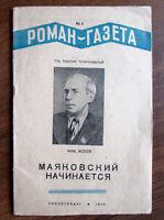 1940 RARE! Soviet Russian Book by Nikolay Aseev. Mayakovsky Begins. 1st Edition