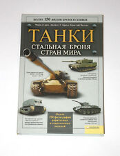 Tanks Countries of World * Military Armoured Vehicles  Illustration Book