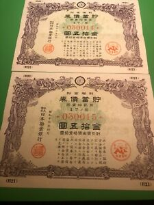 War Government Bond.WW2.Sino-Japanese War.1941.