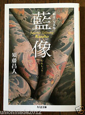 Tattoo IREZUMI Art Photo Book RANSHO Masato Sudo japanese Tattoo Pictorial F/S