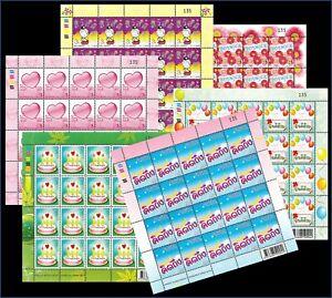 Thailand 2011 Definitive Stamp - Wording FS