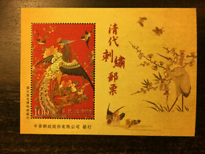 Taiwan 2013 (SC4100a) D586 Qing Dynasty Embroidery Silk Faced S/S, MNH