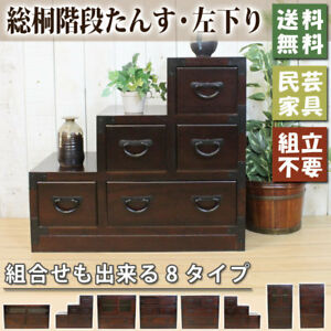 Japanese Traditional Stair Cabinet Middle Size made from pawlownia wood.