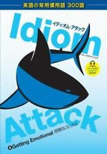 Idiom Attack Vol. 4: Getting Emotional (Japanese Edition) (Paperback or Softback