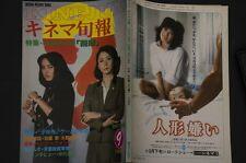 05268 THE SHAOLIN TEMPLE LA REGLE DU JEU ENTITYJapanese Movie Magazine KINEJUN
