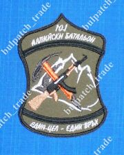 Bulgarian Army SF Mountain Troops 101 ALPINE BATTALION Patch