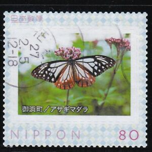 Japan personalized stamp, butterfly (jpu3975) used