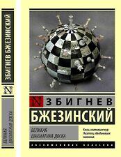 Бжезинский: Великая шахматная доска / Zbigniew Brzezinski: The Grand chessboard