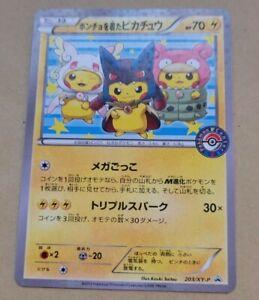JAPANESE POKEMON PROMO CARD - PONCHO-WEARING PIKACHU 203/XY-P - V RARE NM