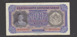 500 LEVA VERY FINE BANKNOTE FROM GERMAN OCCUPIED BULGARIA 1943 PICK-66