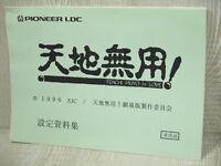 TENCHI MUYO in Love Concept Art Material Illustration Book Ltd