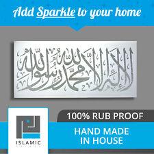 Islamic Glitter Canvas Shahadah Sparkle Islam Arabic Calligraphy 90CM X 40CM