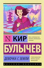 Кир Булычев Девочка с Земли BOOK IN RUSSIAN  Softcover