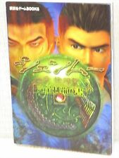 SHENMUE Chapter 1 Yokosuka Kanzen Seiha Guide DC Book KO15