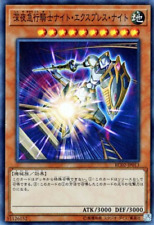YUGIOH 8x Night Express Knight RC02-JP013 JAPANESE Super Rare Playset NM x 8
