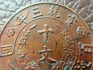 1911 CHINA EMPIRE 10 Cash BRONZE COIN . 宣統三年 大清銅幣 十文
