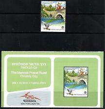 ISRAEL 2015 Stamps + LEAFLET 'THE MAMLUK POSTAL ROAD'. MNH. (Very Nice).