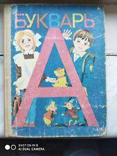 "1991 USSR textbook for elementary grades ""ABC book"" textbook, Букварь"