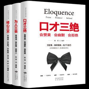 3 books chinese emotion ability eloquence 抖音同款推荐 修心三不 为人三会  口才三绝 3本套装 提升口才励志书籍