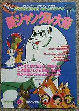 1979 Kimba the White Lion Animation BIG Book OOP Tezuka Jungle Emperor Leo Anime