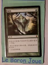 Exploration Simplified Chinese Magic The Gathering MTG Conspiracy CNS