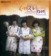 THREE SISTERS - SOUNDTRACK KOREA CD *SEALED* *DIGIPAK*