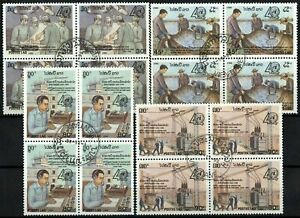 Laos 1990 SG#1218-1221 United Nations Development Programme Cto Block Set#E31329